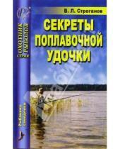Картинка к книге Львович Валерий Строганов - Секреты поплавочной удочки