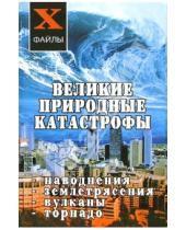 Картинка к книге Филипповна Татьяна Олейник - Великие природные катастрофы: наводнения, землетрясения, вулканы, торнадо