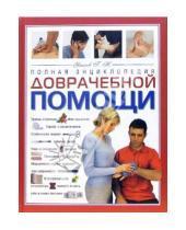 Картинка к книге Николаевич Генрих Ужегов - Полная энциклопедия доврачебной помощи
