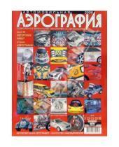 Картинка к книге За рулем - Автомобильная аэрография: Современное визуальное искусство на автомобилях. 2006 год