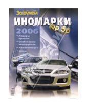 Картинка к книге За рулем - Иномарки top 50. 2006