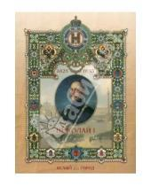 Картинка к книге Михайлович Владимир Волков - Николай I