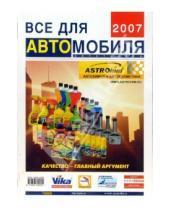 Картинка к книге За рулем - Все для автомобиля 2007