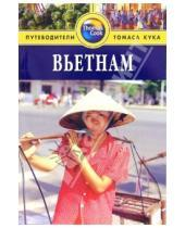 Картинка к книге Мартин Гастингс - Вьетнам. Путеводитель