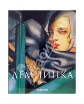 Картинка к книге Жиль Нере - Лемпицка (1898-1980)