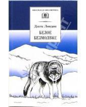 Картинка к книге Джек Лондон - Белое безмолвие: Повесть, рассказы