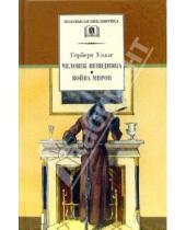 Картинка к книге Джордж Герберт Уэллс - Человек-невидимка. Война миров