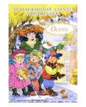 Картинка к книге И. М. Талызина О., Н. Никонова - Экологический дневник дошкольника. Осень