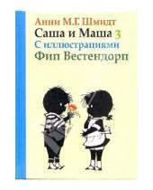Картинка к книге Анни Шмидт - Саша и Маша 3. Рассказы для детей