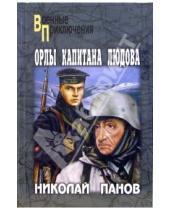 Картинка к книге Николаевич Николай Панов - Орлы капитана Людова