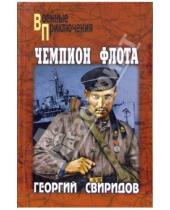 Картинка к книге Иванович Георгий Свиридов - Чемпион флота. Мы еще вернемся в Крым