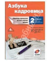 Картинка к книге С.В. Белоусова - Азбука кадровика: Образцы приказов на все случаи жизни  + CD