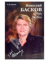 Картинка к книге Виктория Шилина - Николай Басков - певец любви