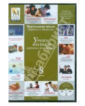Картинка к книге Уроки КиМ - Уроки физики Кирилла и Мефодия 8 класс  (CDpc)