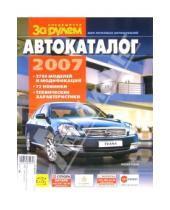 Картинка к книге За рулем - Мир легковых автомобилей 2007. Автокаталог
