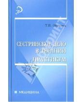 Картинка к книге Павловна Тамара Обуховец - Сестринское дело в терапии. Практикум