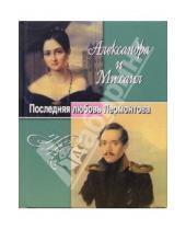 Картинка к книге Лидия Белова - Александра и Михаил. Последняя любовь Лермонтова