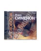 Картинка к книге Жорж Сименон - Человек из Лондона, Трубка Мегрэ (CD-MP3)