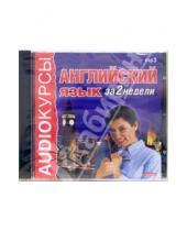 Картинка к книге Аудиокурсы - Английский язык за 2 недели (CDmp3)