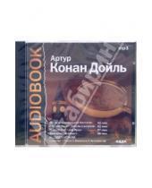 Картинка к книге Конан Артур Дойл - История с гипсовыми бюстами и другие аудиоспектакли (CD-MP3)