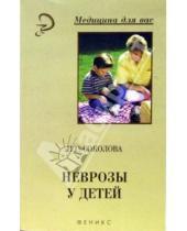 Картинка к книге Глебовна Наталья Соколова - Неврозы у детей