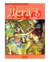 Картинка к книге Жоана Рамос Торрес - Дега