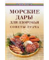 Картинка к книге Дмитриевич Виктор Казьмин - Морские дары для здоровья. Советы врача