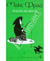 Картинка к книге Макс Фрай - Хроники Ехо 4. Ворона на мосту: История, рассказанная сэром Шурфом Лонли-Локли