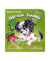 Картинка к книге Ирина Солнышко - Щенок Бимка - знакомится с овощами