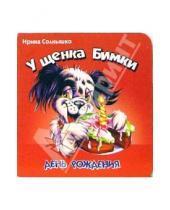Картинка к книге Ирина Солнышко - У щенка Бимки день рождения