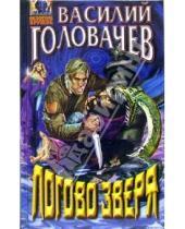 Картинка к книге Васильевич Василий Головачев - Логово Зверя: Роман