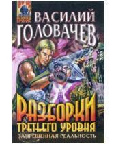 Картинка к книге Васильевич Василий Головачев - Разборки третьего уровня: Роман
