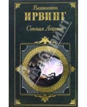 Картинка к книге Вашингтон Ирвинг - Сонная лощина: Новеллы