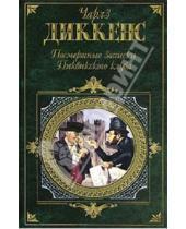 Картинка к книге Чарльз Диккенс - Посмертные записки Пиквикского клуба: Роман