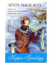 Картинка к книге Керри Гринвуд - Лететь выше всех