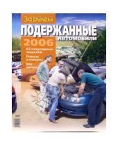 Картинка к книге За рулем - Мир подержанных автомобилей 2006
