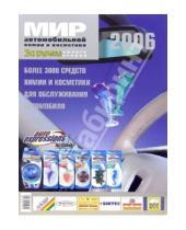 Картинка к книге За рулем - Мир автомобильной химии и косметики 2006