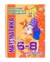 Картинка к книге Альбертовна Валентина Крутецкая - Математика. 6-8 классы