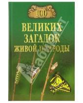 Картинка к книге Николаевич Николай Непомнящий - 100 великих загадок живой природы