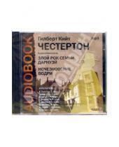 Картинка к книге Кит Гилберт Честертон - Злой рок семьи Дарнуэй. Исчезновение Водри (CD-MP3)