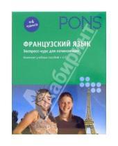 Картинка к книге Pons - Французский язык: экспресс-курс для начинающих (+ 4 CD)