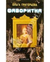 Картинка к книге Ольга Григорьева - Фаворитка