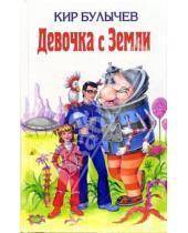 Картинка к книге Кир Булычев - Девочка с Земли