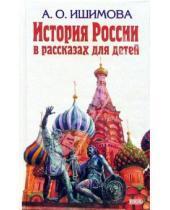 Картинка к книге Осиповна Александра Ишимова - История России в рассказах для детей