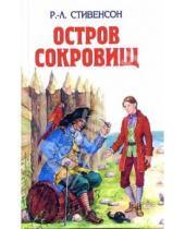 Картинка к книге Льюис Роберт Стивенсон - Остров сокровищ; Похищенный