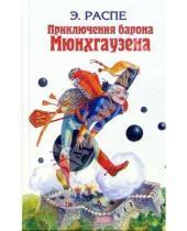 Картинка к книге Эрих Рудольф Распе - Приключения барона Мюнхгаузена: Сказки