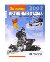 Картинка к книге За рулем - Активный отдых 2007: Снегоходы, мотовездеходы