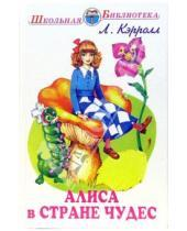 Картинка к книге Льюис Кэрролл - Алиса в стране чудес