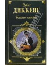 Картинка к книге Чарльз Диккенс - Большие надежды: Роман