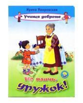 Картинка к книге Алексеевна Ирина Яворовская - Не плачь, дружок!